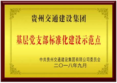 交投农发荣誉展示