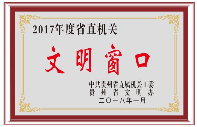 交建国储-荣誉展示